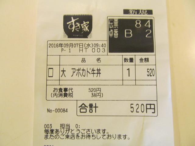 すき家アボカド牛丼ごはん大盛の伝票