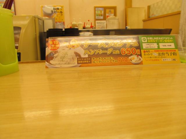 松屋カウンター上のチーズフォンデュハンバーグ定食POP