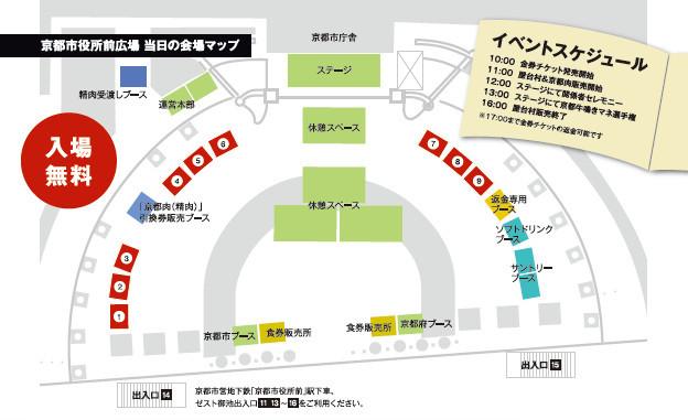 第3回京都肉祭会場マップ