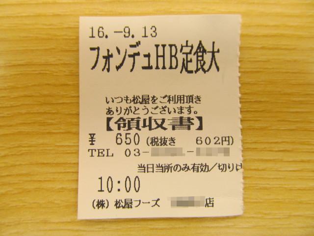 松屋チーズフォンデュハンバーグ定食大盛の食券の半券