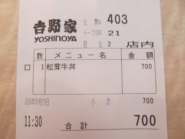 吉野家松茸牛丼の伝票