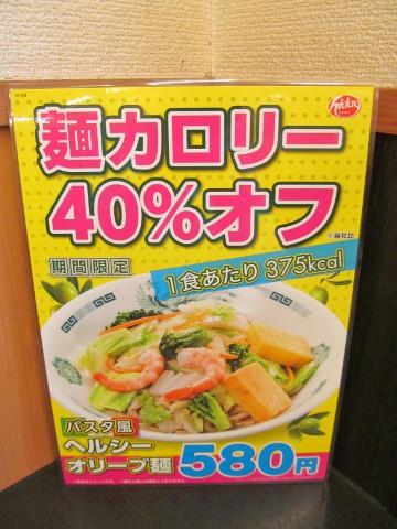 日高屋店内のヘルシーオリーブ麺メニューオモテ