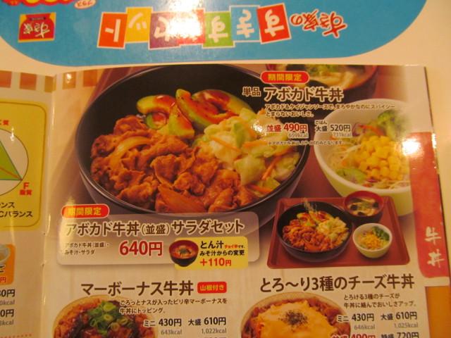 すき家メニュー牛丼ページのアボカド牛丼