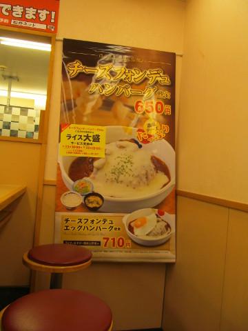 松屋店内のチーズフォンデュハンバーグ定食タペストリー