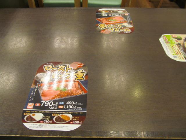 なか卯テーブル上のローストビーフ重ステッカー