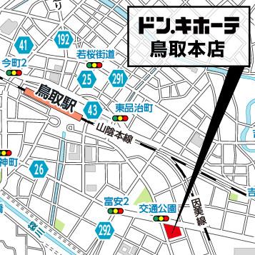 ドンキホーテ鳥取本店オープンサムネイル