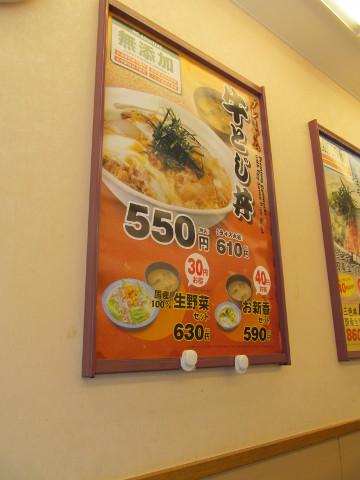 松屋店内のプレミアム牛とじ丼ポスター
