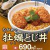 なか卯牡蠣とじ丼販売開始サムネイル