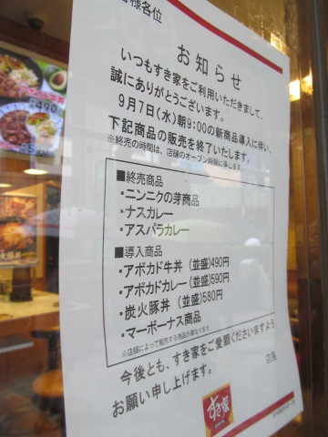 すき家終売商品のお知らせ20160907