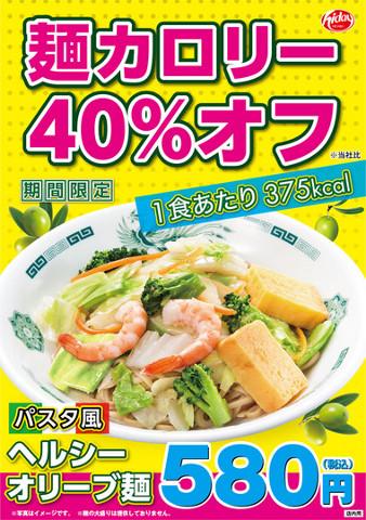 日高屋ヘルシーオリーブ麺ポスター画像20160902