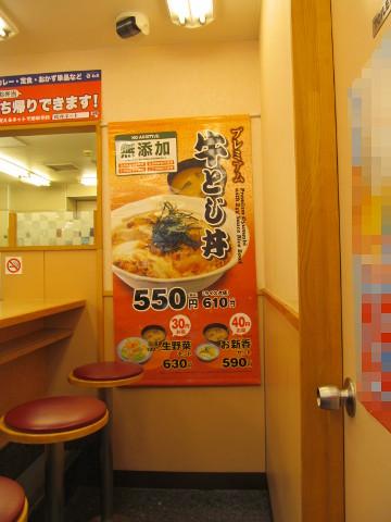 松屋店内のプレミアム牛とじ丼タペストリー