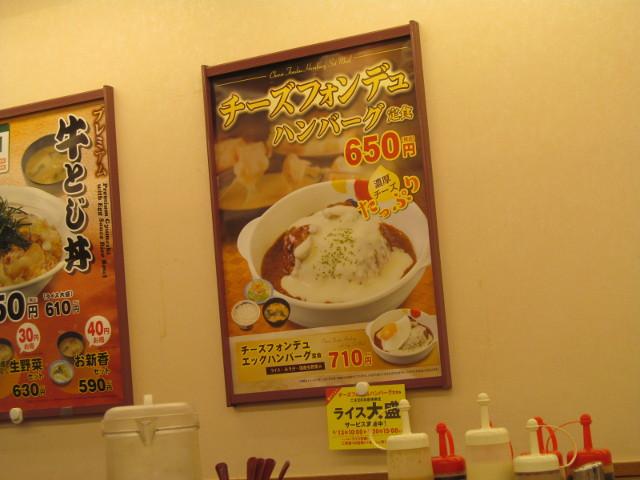 松屋店内のチーズフォンデュハンバーグ定食ポスター