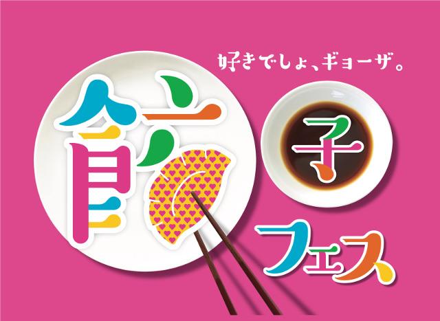 餃子フェスロゴっぽい画像20160914