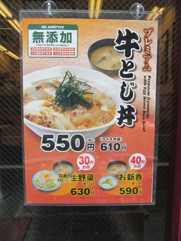 松屋店外のプレミアム牛とじ丼ポスター