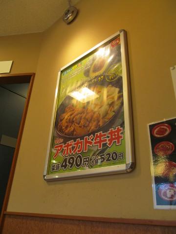 すき家店内のアボカド牛丼ポスター