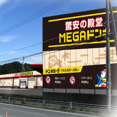 MEGAドンキホーテ福知山店オープンサムネイル