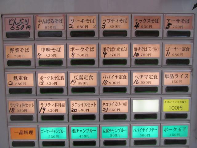 やんばる渋谷店券売機寄り20161017