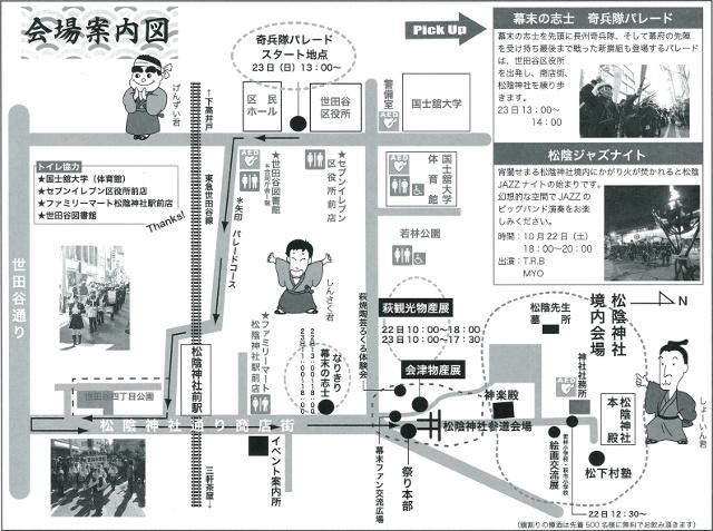 第25回萩世田谷幕末維新祭り2016会場マップ