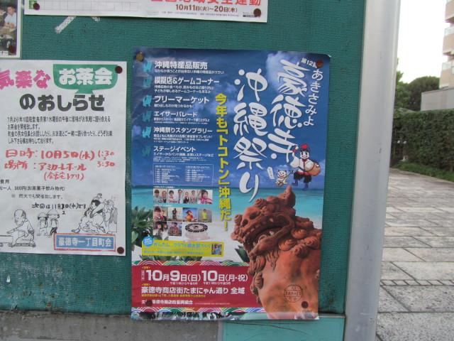 第12回あきさみよ豪徳寺沖縄祭りのチラシ発見