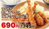 かつやサクサク牡蠣フライの海鮮合い盛り定食切り抜き画像20161031