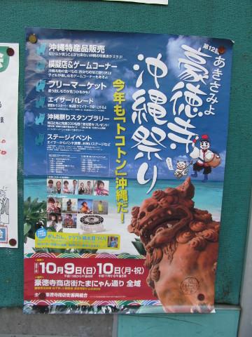 第12回あきさみよ豪徳寺沖縄祭りチラシ発見寄り
