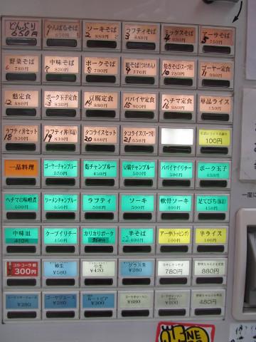 やんばる渋谷店券売機20161017