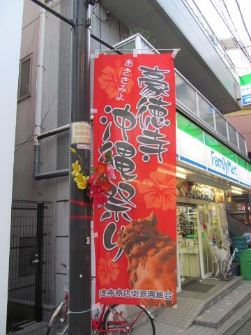 第12回あきさみよ豪徳寺沖縄祭りのぼり20161004