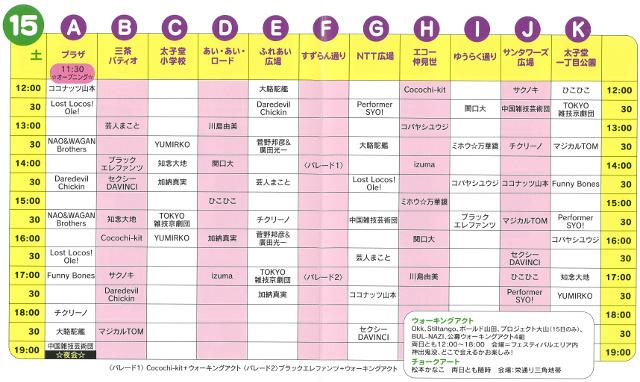 三茶de大道芸201610月15日タイムテーブル