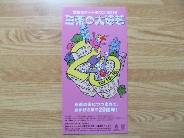 三茶de大道芸2016パンフ表紙