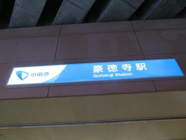 豪徳寺駅へ来ました20161004