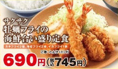 かつやサクサク牡蠣フライの海鮮合い盛り定食切り抜き画像拡大20161031