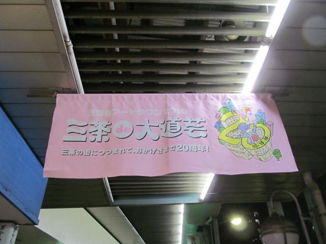 三茶de大道芸2016のピンクのフラッグ