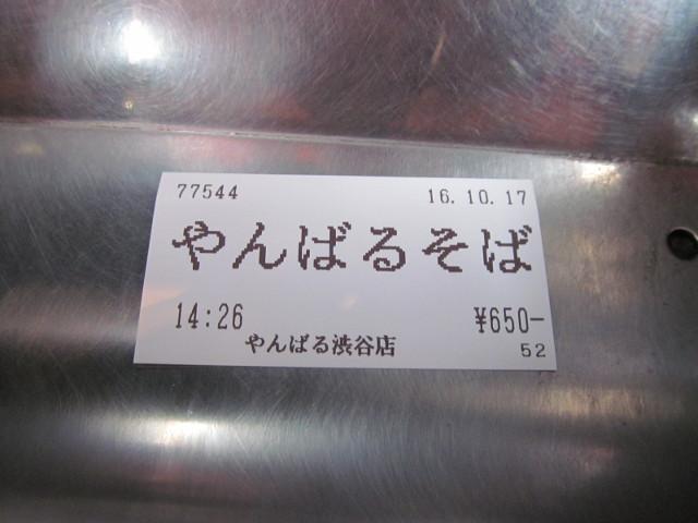 やんばる渋谷店やんばるそばの食券