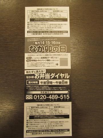 なか卯の無料券ウラ20161005
