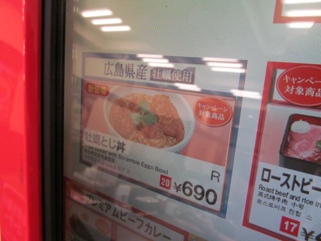 なか卯券売機の牡蠣とじ丼画面