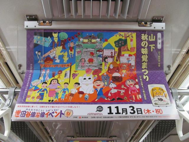 世田谷線車内の山下秋の味覚まつり2016吊り広告20161028