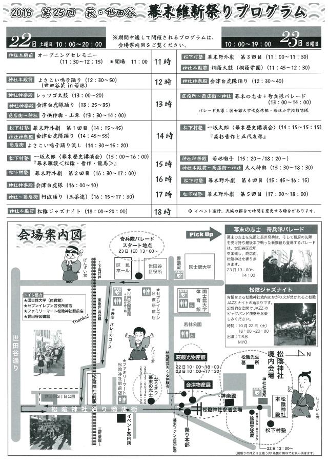 第25回萩世田谷幕末維新祭りチラシスキャンウラ