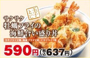 かつやサクサク牡蠣フライの海鮮合い盛り丼切り抜き画像拡大20161031