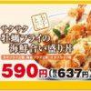 かつやサクサク牡蠣フライの海鮮合い盛り丼販売開始サムネイル