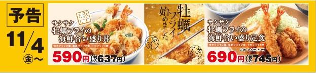 かつやサクサク牡蠣フライの海鮮合い盛り丼予告画像20161031