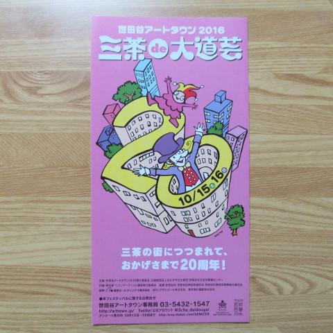 三茶de大道芸2016スケジュール会場マップサムネイル