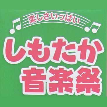 しもたか音楽祭2016プログラムサムネイル