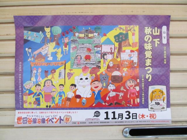 世田谷区小学生イラストを使った山下秋の味覚まつり2016ポスター