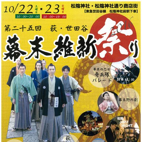 第25回萩世田谷幕末維新祭りスケジュールサムネイル