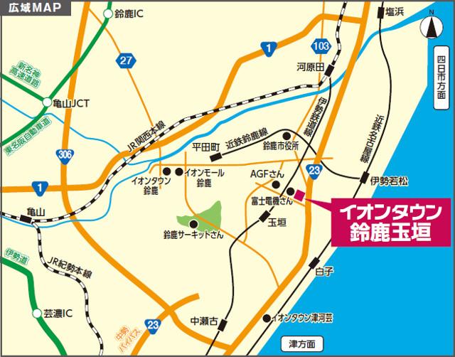 イオンタウン鈴鹿玉垣広域地図