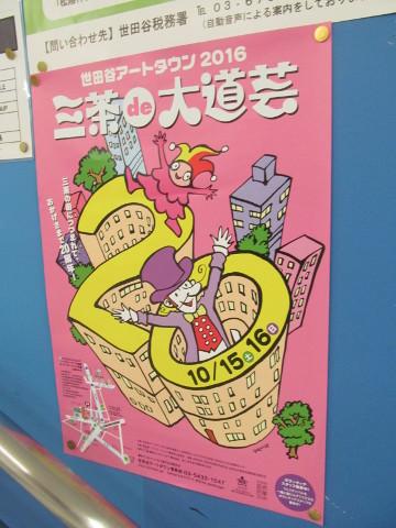 三茶de大道芸2016ポスターが貼られている