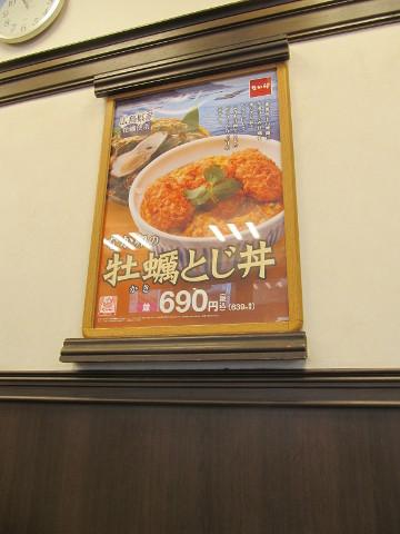 なか卯店内の牡蠣とじ丼ポスター