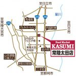 フードマーケットカスミ常陸太田店オープンサムネイル