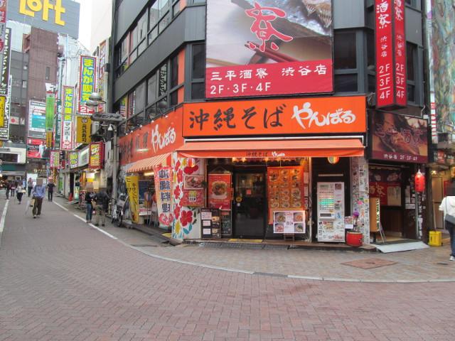 やんばる渋谷店に来ました20161017