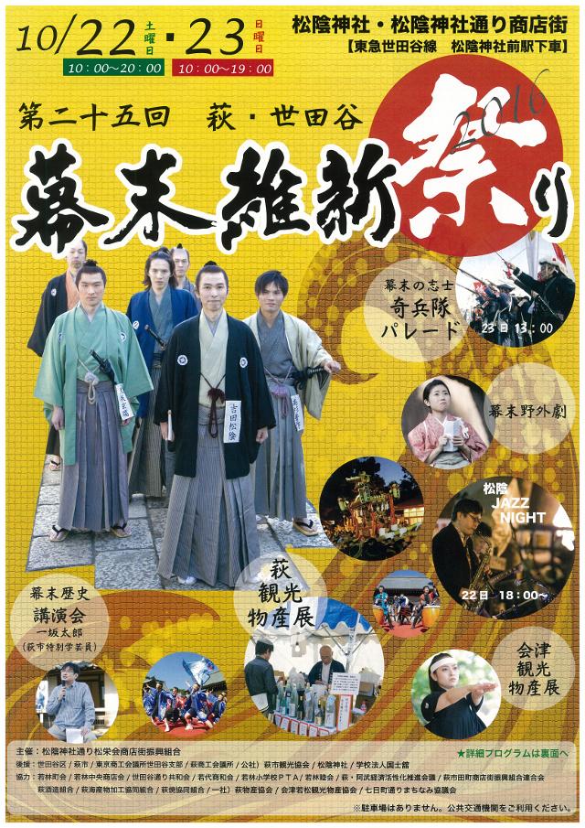 第25回萩世田谷幕末維新祭りチラシスキャンオモテ